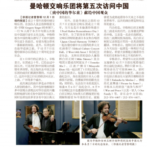 China Press NY 12_2